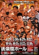 BJW Saikyou Tag League 2016 Finals