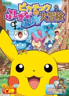 Pokemon: Pikachu's Big Mysterious Adventure / Pikachu's Strange Wonder Adventure (2010)