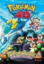 Pokemon 4D: Pikachu