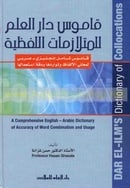 Dictionary of Collocations (English-Arabic)