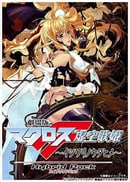 Macross Frontier The Movie: The False Songstress