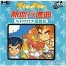 Downtown Nekketsu Soreyuke Daiundoukai [Japan Import]