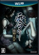 Fatal Frame V: Maiden of Black Water