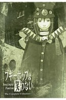Boogiepop Phantom DVD Thinpak Collection