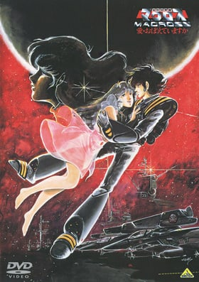 Super Dimension Fortress Macross: Do You Remember Love?