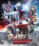 Ultraman vs. Kamen Rider